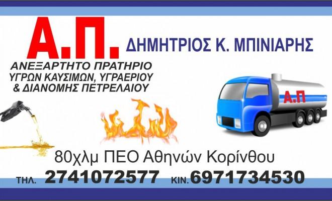 MPINIARHS AP GENIKO